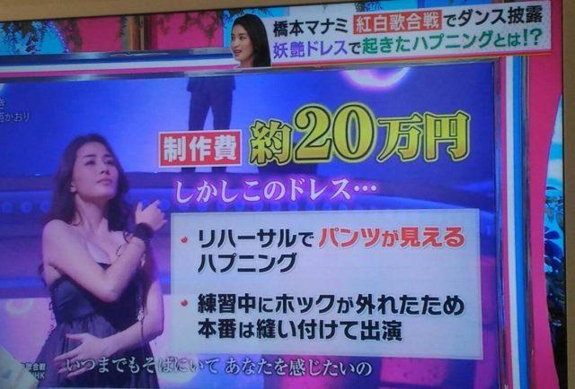 橋本マナミの妖艶ドレスで起きたハプニングとは