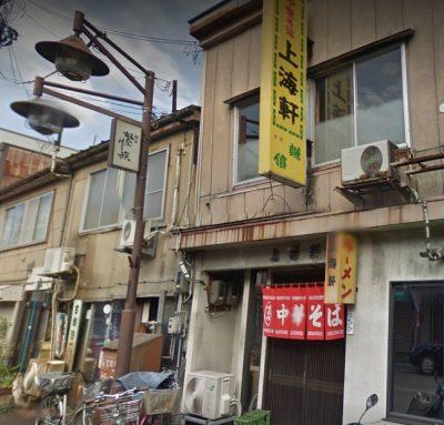 糸魚川市の上海軒