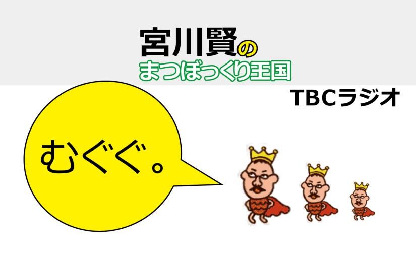 2016/5/1放送分