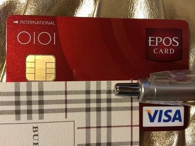 エポスカード(EPOS CARD)
