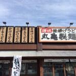 丸亀製麺、かっぱ寿司、てもみん等がdポイント導入!1%で貯めて使える!