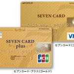セブンカード・プラス(ゴールド)は年会費が無料のゴールドカード!