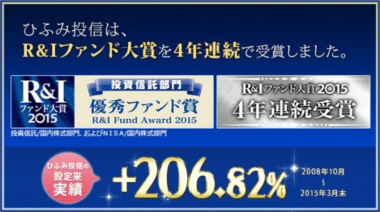 ひふみ投信の4年連続のR&Iファンド大賞受賞