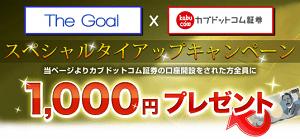 カブドットコム証券のスペシャルタイアップキャンペーン2015年