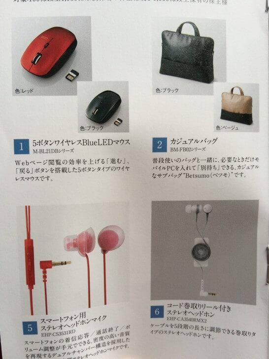エレコムの株主優待カタログ (3)