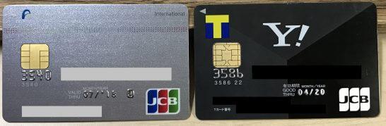 リクルートカードとYahoo! JAPANカード