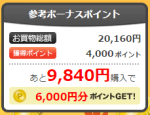 【参戦!】ポンパレモール秋のフェスティバルがかなりお得!
