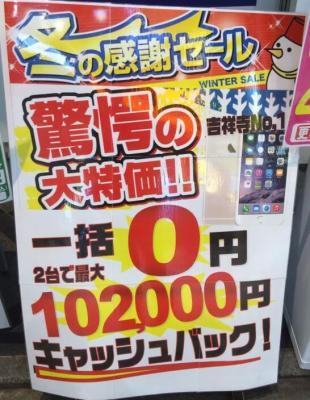 iPhone6へのMNP一括0円(2015年11月)