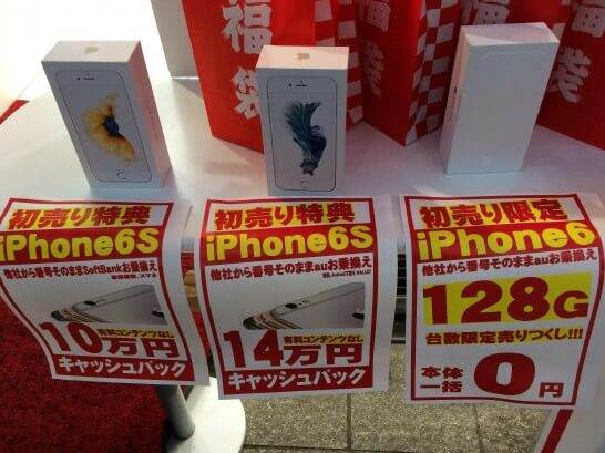 iPhone6の一括0円とiPhone6sのキャッシュバック(2016年1月)