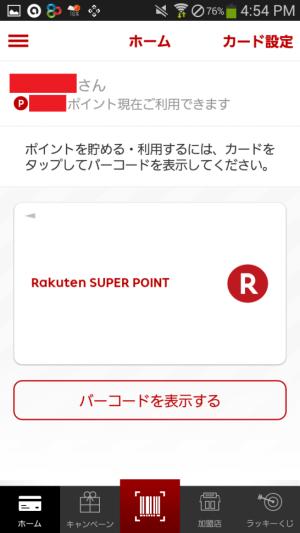 Rポイントカードアプリのホーム画面