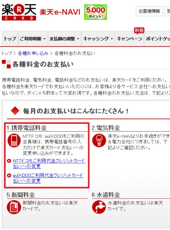 楽天カードの携帯電話料金の変更手順2