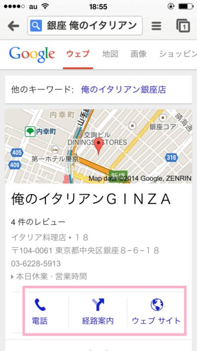 Google検索技:地図