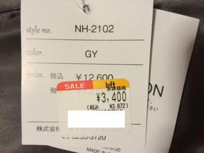 ロフトイエローバザーセールで買った鞄 (1)