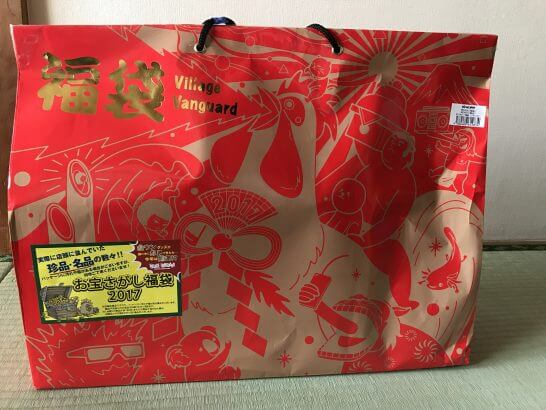 ヴィレヴァンの福袋(5,400円)