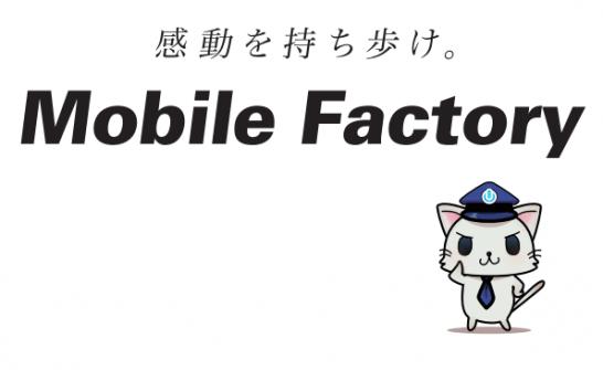モバイルファクトリー