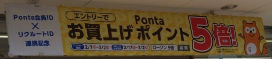 ローソンのPontaポイント5倍キャンペーン(2015年)
