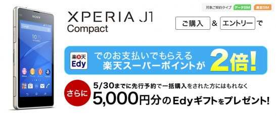 Xperia x Edy キャンペーン