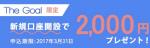 ライブスター証券に口座開設だけで2,000円プレゼント!当サイト限定タイアップキャンペーンが激熱