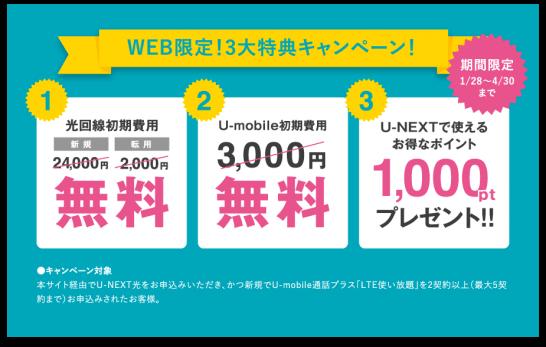 U-mobileとU-NEXT光の同時申し込みキャンペーン