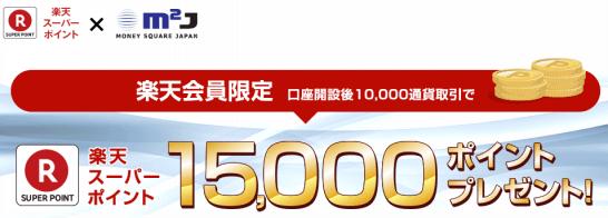 マネースクウェアジャパンのタイアップキャンペーン(2015年6月末まで)