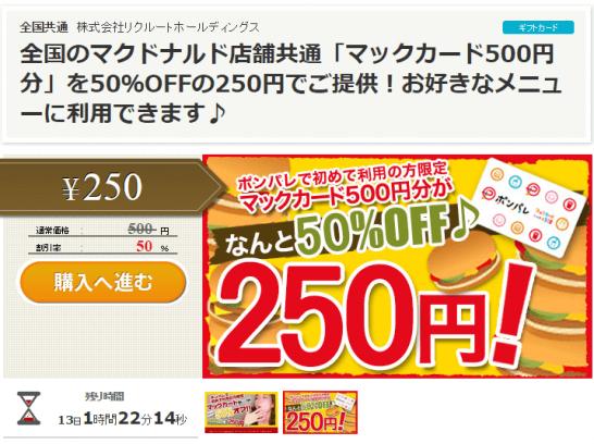 ポンパレのマックカード250円キャンペーン