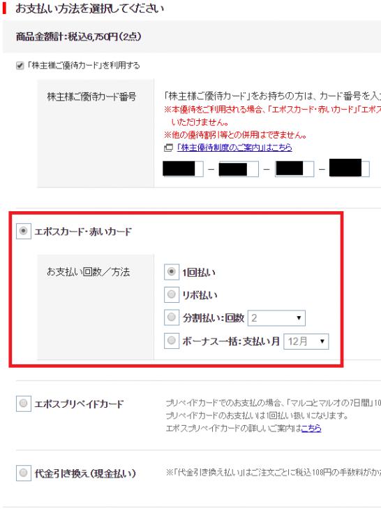 マルイウェブチャンネルの支払い方法画面