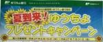 ゆうちょ銀行の定期預金キャンペーン!2015年