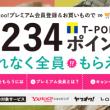Yahoo!プレミアム会員登録&お買い物キャンペーン