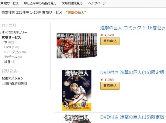 Amazonの買取サービスの検索結果画面