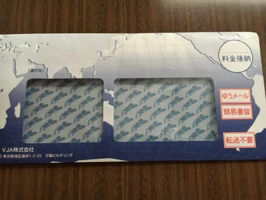 三井住友銀聯カードの袋