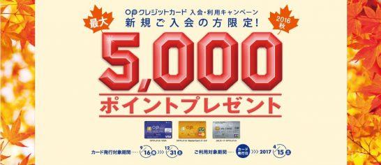 OPクレジットカードの入会キャンペーン(2016年9月-12月)