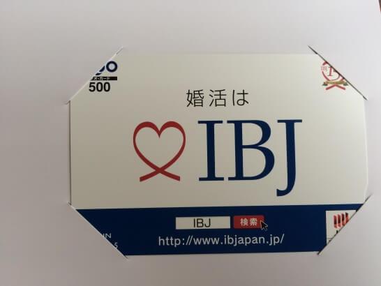 IBJのクオカード