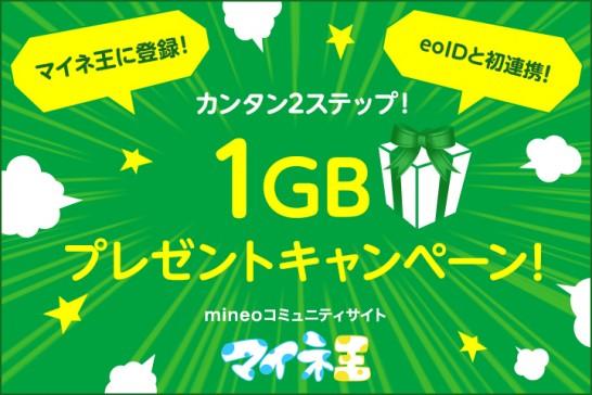 初めてmineoアカウントのeoIDと連携した方限定1GBプレゼント