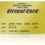 三井住友VISAバーチャルカードのメリット・デメリット・使い方まとめ