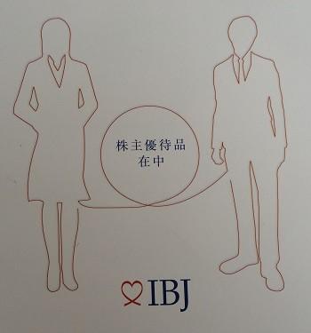 IBJの株主優待