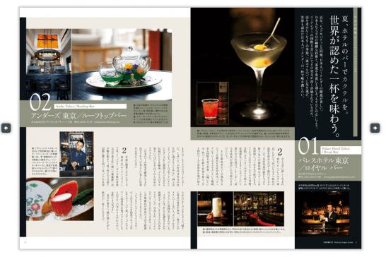 三井住友プラチナカードのデジタルマガジン「LUXTAGE」のコンテンツ例