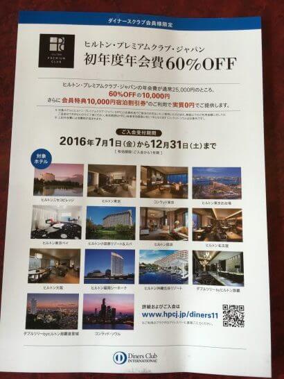 ヒルトン・プレミアム・クラブ・ジャパンの優待入会(ダイナースクラブカード)