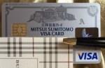 三井住友VISAクラシックカードAは26歳以上の男性ならベストの一般プロパーカード!