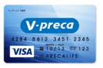 Vプリカ・LINE Payカード・おさいふPontaなどのバーチャルカード・プリペイドカードの端数をお得に使い切る方法!