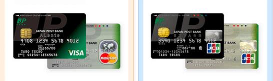 ゆうちょ銀行のクレジットカード(JPバンクカード)