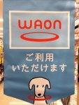 WAONの発行手数料は無料にできる!作り方まとめ