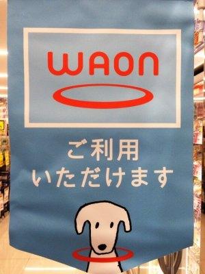 WAONの垂れ幕