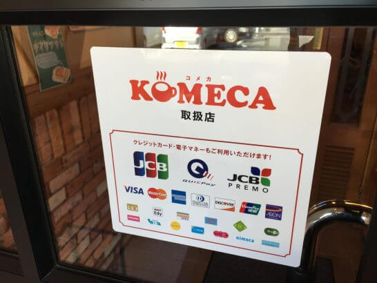 コメカ(KOMECA)