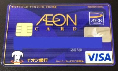 イオンカードセレクト(WAON一体)