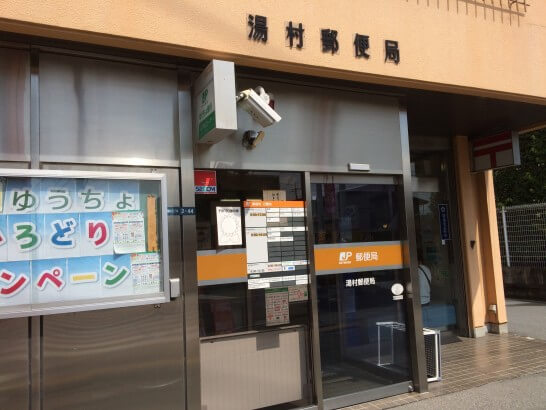 湯村郵便局