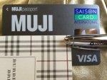 MUJIカード(MUJI Card)保有で毎年1,500円分、無印良品でお買い物できる!