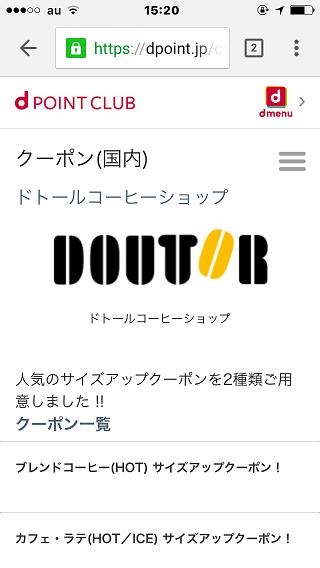 dポイントクラブクーポン(ドトール)
