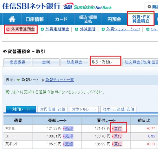 住信SBIネット銀行の外貨普通預金画面