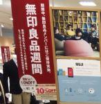 無印良品週間は10%OFF!西友・ルミネ・丸井の店舗なら14.5~19%割引!