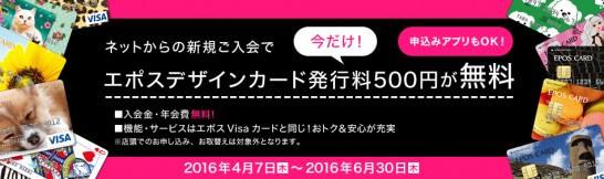 エポスデザインカードの入会キャンペーン(2016年4月-6月)